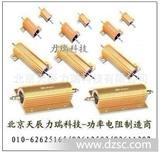 生产大功率电阻器泄放电阻放电电阻刹车电阻制动电阻器