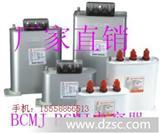 BSMJ0.4-4-3低压电力自愈式并联电容器(厂家直销-质保一年 图)