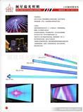 福建闽星瑞光照明 LED数码管系列-277 LED数码管