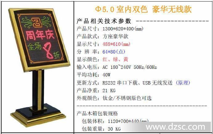 604aw酒店电子水牌,酒店led显示屏,酒店led水牌,酒店