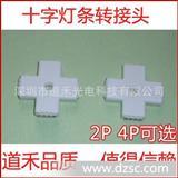 LED灯条连接器 白色十字型硅胶灯条转接头 2pin 4pin两种规格