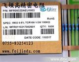台湾VIKING色环高精密电阻 直插精密电阻MFR0318 MFR0632 MFR0932