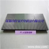 厂家LEDP7.62全彩点阵单元板