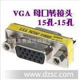 连接器 D-SUB VGA连接器 VGA对接头 15孔转15孔 母转母