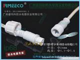 生产厂家直销2芯0.75平方、Φ19mm、LED防水接头