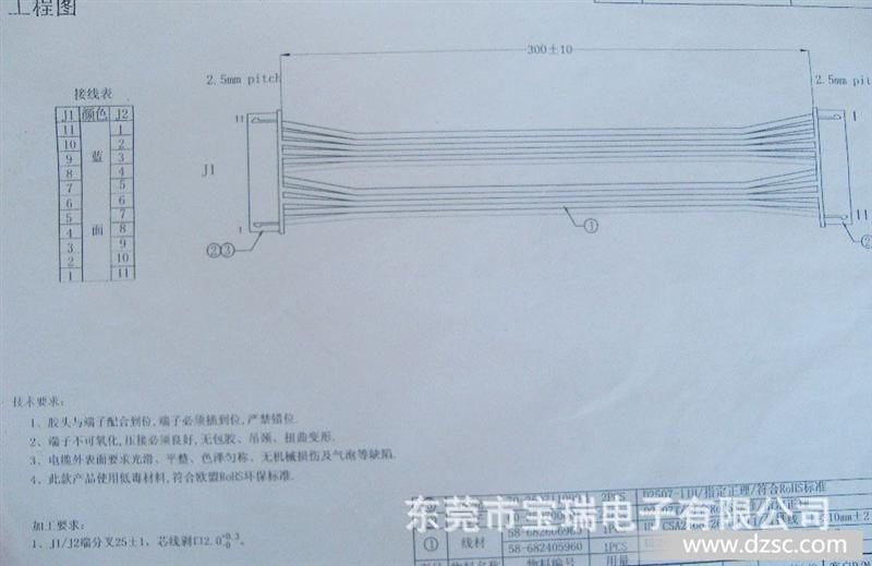 UL2468#24排线图纸机械手二维图片