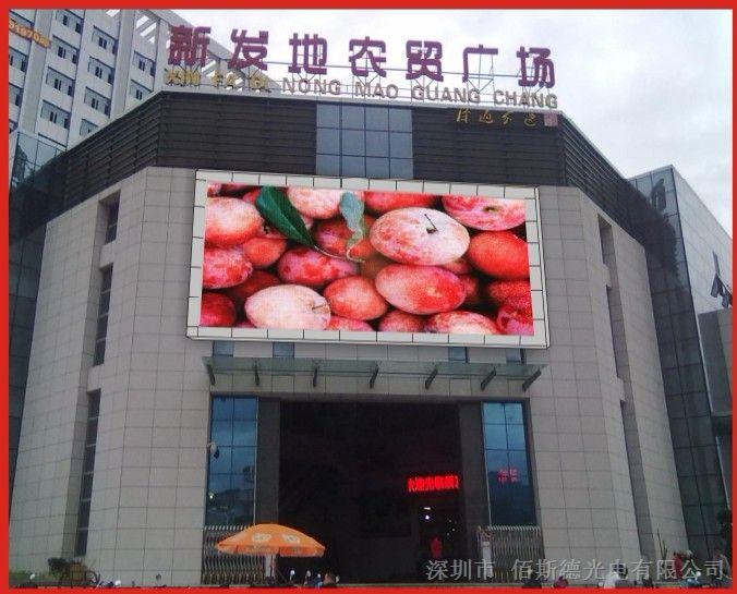 064平方米p20  青岛远雄国际广场led显示屏464.