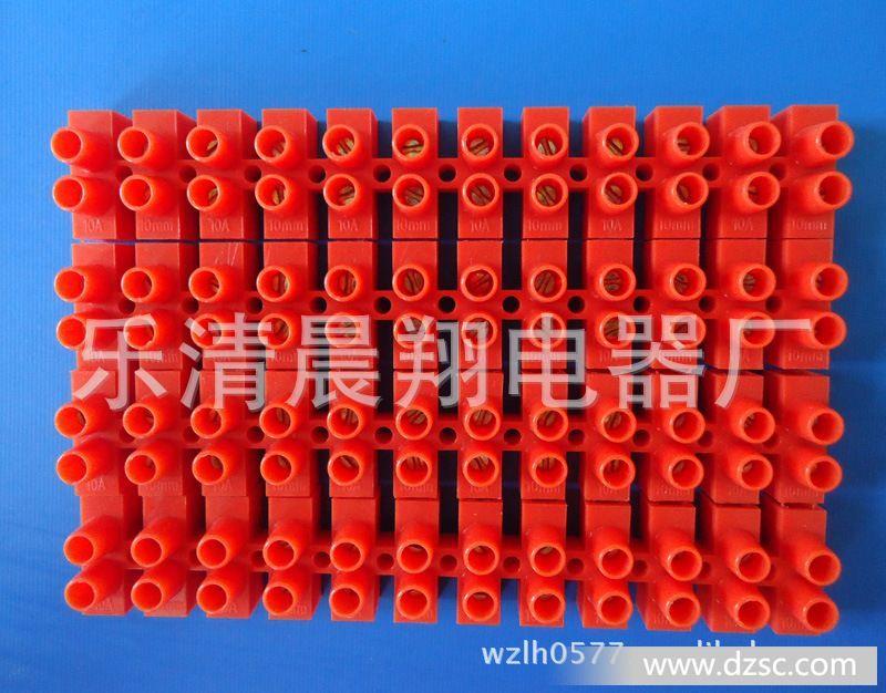 红色接线端子闭端子端子台防水端子