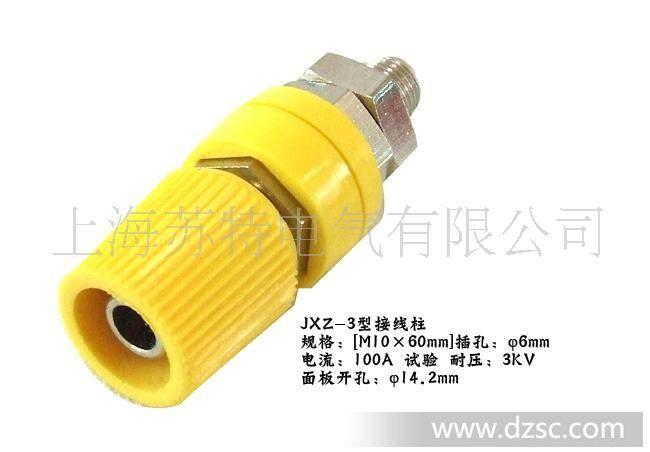 供应jxz-3(100a)接线柱