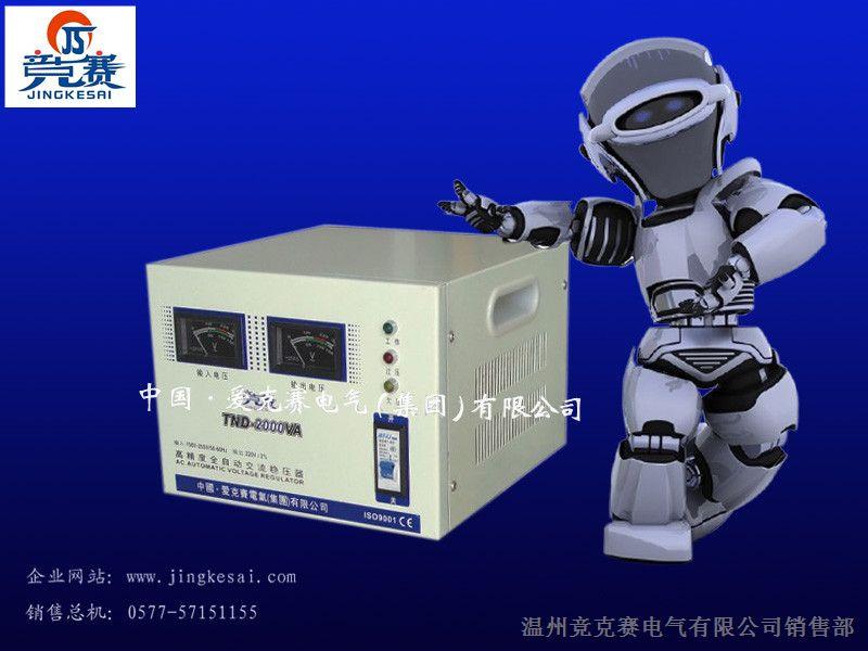 TND-2000VA稳压器 >>TND-2000VA稳压器