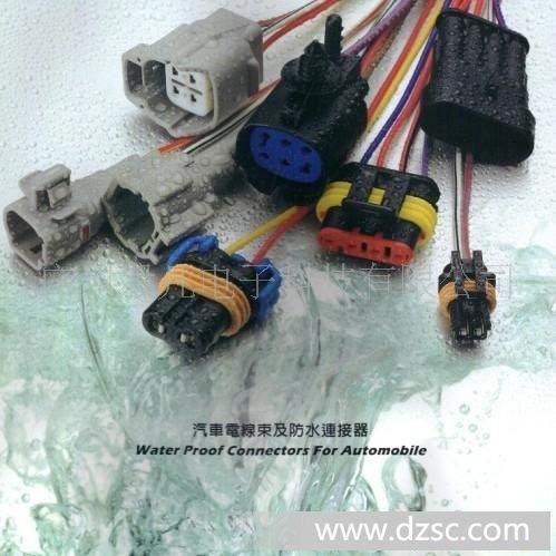 汽车防水线束及汽车防水连接器