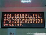 天津 滨海新区 室内5.0单红色LED电子显示屏 显示条屏
