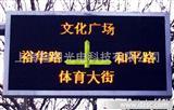 室外PH25双色显示屏高亮led显示屏户外双色显示屏户外电子显示屏