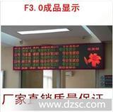 F3.0高品质P4室内双色LED电子显示屏F3单元板模组 效果好