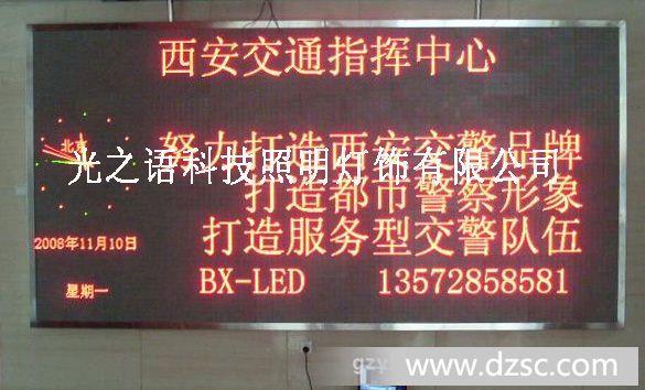 厂家直销优质LED显示屏