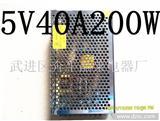5v40a显示屏专用电源200W5V40A