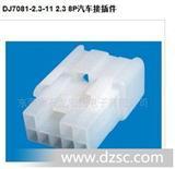 DJ7081-2-3-11  2.2  8[P汽车插接件