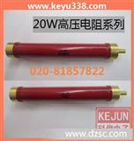 高压电阻 RI80-20W 高压玻璃釉电阻 20W300M 金属膜高压电阻器