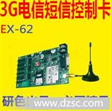 cdma 3g 无线led控制系统