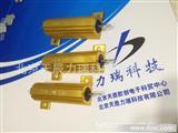 现货RX24-50W铝壳散热电阻工业级