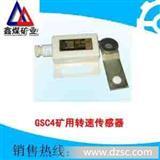 GSC4矿用转速传感器优质GSC4矿用转速传感器