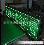 北京浩海LED显示屏单元板 P10半户外单绿色单元板 lLED显示屏配件