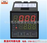 YOTO 时间继电器 数显计时器 高精度抗干扰 LED数码管显示 HT4