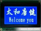 12864中文字库液晶屏12864中文字库液晶模块