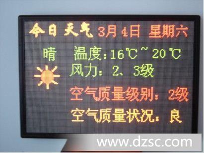 四川led显示屏告示牌亮化工程,高速公路led显示屏指示