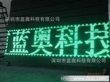 P10单元板 LED单绿半户外模组