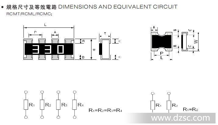 风华全系贴片排阻(厚膜片式网络电阻器)