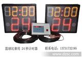 篮球比赛24秒倒计时器