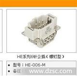 西霸士 6针连接器/矩形重载连接器HDC-HE-006-M公芯插件