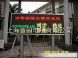 上海学校LED全彩色显示屏、校门口电子屏、学校公告栏LED