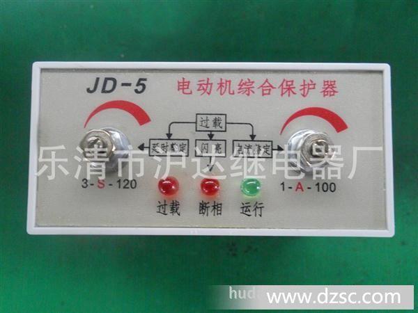 直销电动机综合保护器JD 5