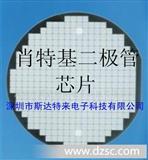 防静电肖特基二极管芯片、晶圆、裸片