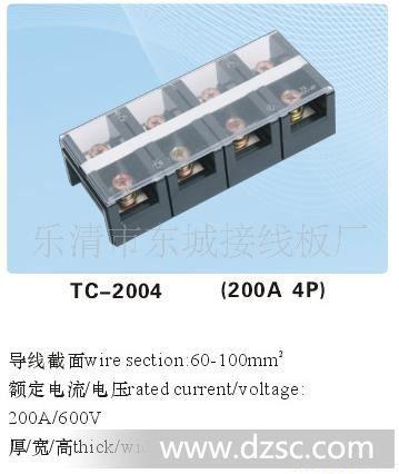 接线端子,tc2004接线端子