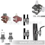 TTD FV低压防火绝缘穿刺连接器