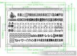 lcd液晶屏 电子式电能表 预付费单相 三相卡表液晶屏