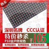 厂家直销 P10全户外双色单元板--批发LED电子屏 显示屏 单元板