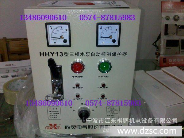 促销 欣灵电气hhy13-a液位继电器 液位配电箱1-3kw