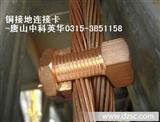 接地裸铜线连接固定器,替代热熔焊接,提高工作效率!!!