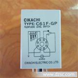 继电器  水位继电器  C61F-GP