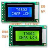 0802字符 点阵液晶显示模块LCD