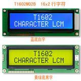 1602字符点阵液晶显示模块LCD