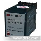 水位继电器 AFR-1/- 液位继电器