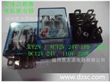 欧姆龙 LY2系列继电器