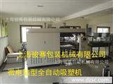 苏州上海宁波骏赛继电器控制吸塑机 卷料上机 一人操作省电
