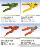 ZCQ-1型测试钳 50A电力测试钳