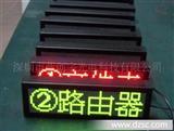 四字/双色/LED显示屏/LED标牌/485通讯LED/LED厂家台式屏桌面屏